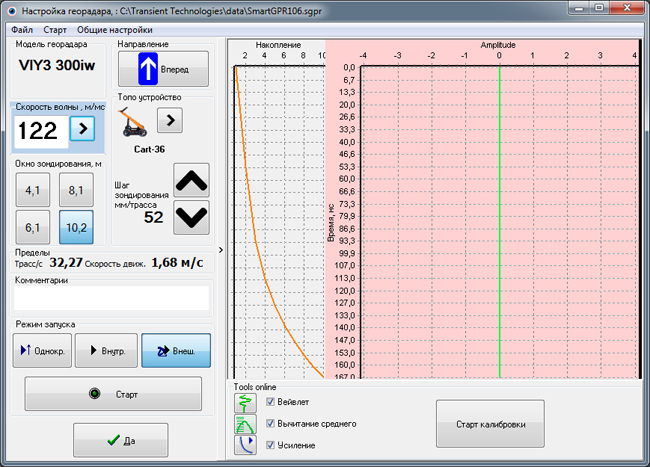 GPR settings for Synchro, basic version Russian
