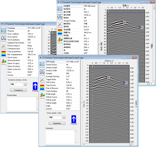 Synchro software for VIY3 ground penetrating radar